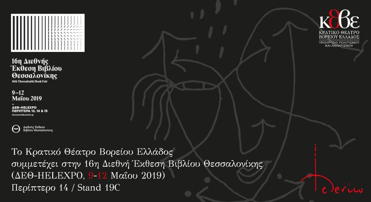 56021cb6a3e Κατά τη διάρκεια των εγκαινίων της 16ης ΔΕΒΘ, την Πέμπτη 9 Μαΐου, στις  20:00, σπουδαστές της Δραματικής Σχολής του ΚΘΒΕ θα παρουσιάσουν ένα  σύντομο δρώμενο ...
