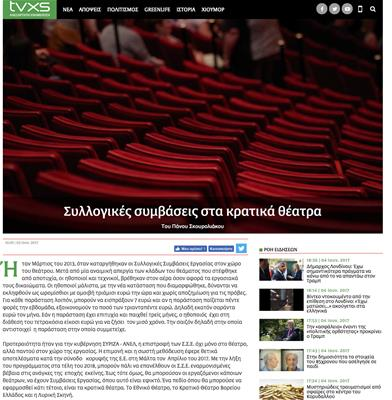 National Theatre of Northern Greece - Advanced Search