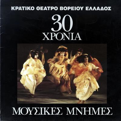 fe456bb8c9 36 μουσικές και τραγούδια από παραστάσεις του ΚΘΒΕ από το 1961 έως το 1991.  Φωτογραφίες παραστάσεων.