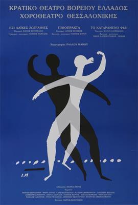 a776ae47a58 Έξι λαϊκές ζωγραφιές/ Πιθοπρακτά/ Το καταραμένο φίδι / Μάνου Ραλλού ( Χορογραφία) - Βασιλικό Θέατρο (17/04/1994)