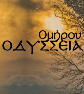 PE0529_20210107_Odysseia