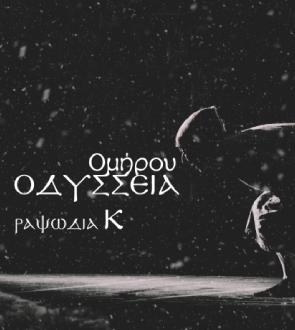 PE0529_20210125_Odysseia_RK