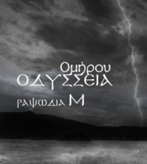 PE0529_20210128_Odysseia_RM