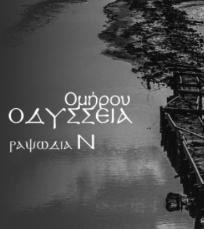 PE0529_20210201_Odysseia_RN