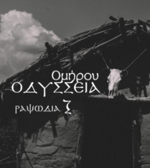 PE0529_20210203_Odysseia_Rks