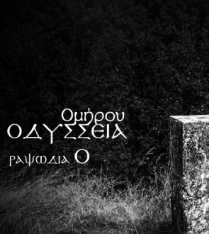 PE0529_20210205_Odysseia_RO