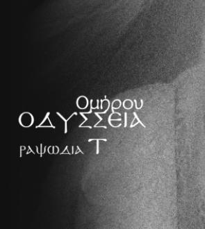 PE0529_20210215_Odysseia_RT