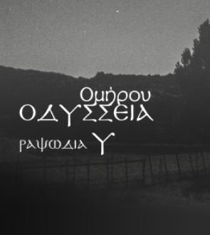 PE0529_20210216_Odysseia_RY