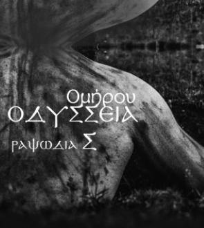 PP0529_20210211_Odysseia_RS