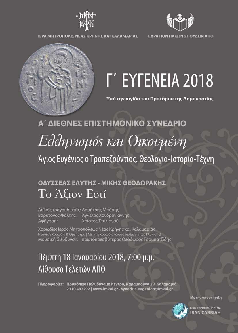 20180117_eugeneia