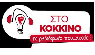 stokokkino_athens