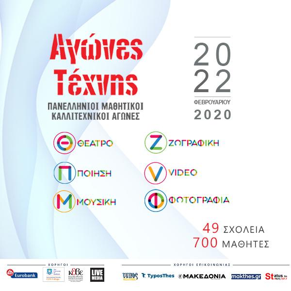 20022020_AgonesTexnis