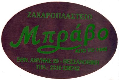 20191203_bravoZaharoplastio